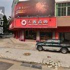 天香茗典素食茶馆