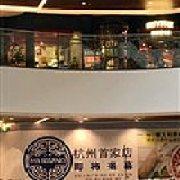 Pizza Marzano玛尚诺 杭州嘉里店
