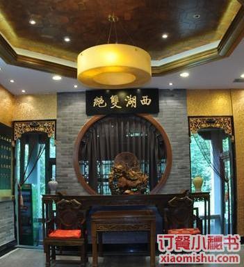 西湖风景餐厅NO.5  虎跑会馆
