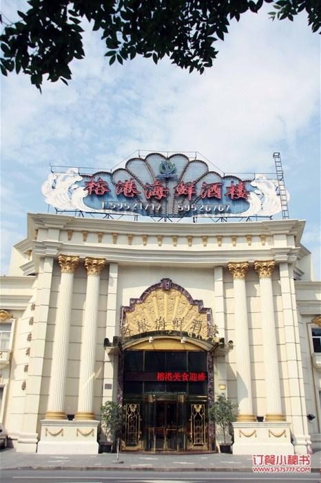 榕港海鲜大酒楼(嘉定店)餐厅外观图片 - 上海 - 订餐