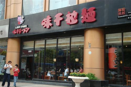 鼓楼区 湖南路 日本料理 味千拉面 南京湖南路店