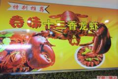 家乐福宝山店 袁味龙虾&烧烤