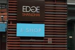 天潼路站 EDGE西餐酒吧