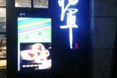 将军 汇京店