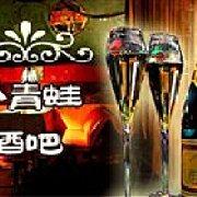 重庆小青蛙酒吧