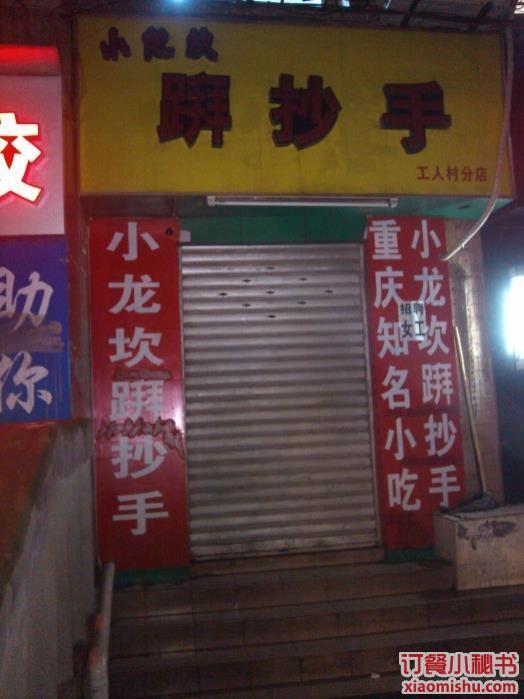 重庆掰抄手