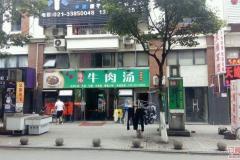 富锦路站 淮南牛肉汤