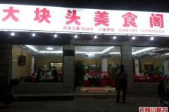 西藏北路/中兴路 大块头美食阁