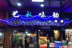 六钱龙虾·烧烤小海鲜
