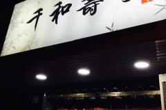 康健休闲广场 千和寿司
