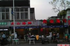 上南路站 舟山海鲜馆