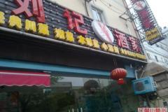 嫩江路站 刘记酒家