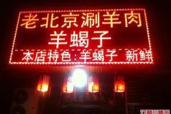 颛桥 老北京涮羊肉