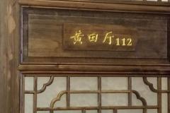 罗南新村站 东旭大农庄